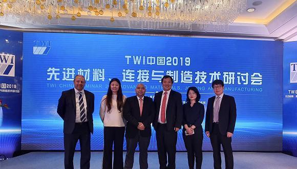 参加研讨会的TWI团队